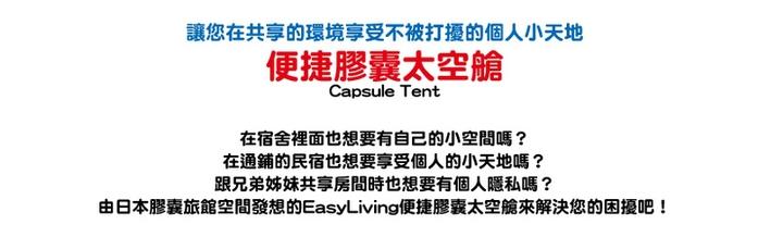 Easy Living 便捷膠囊太空艙-海軍藍