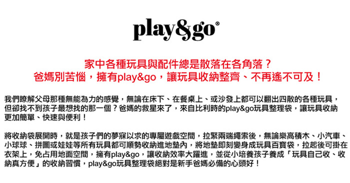 Play & Go|玩具整理袋 - 電波黑