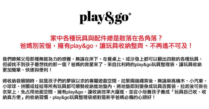 Play & Go 玩具整理袋 - 經典牛仔