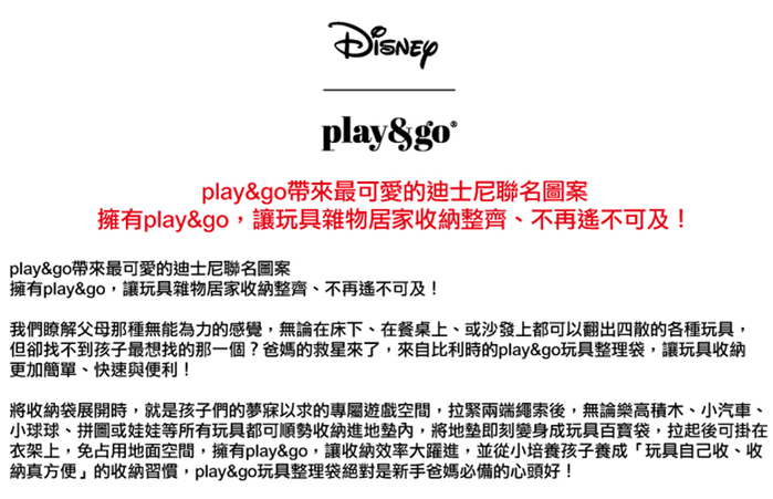 Play & Go|玩具整理袋 -迪士尼限定聯名款 - 米妮