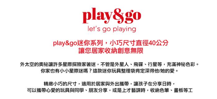 Play & Go|玩具整理袋-迷你女超人