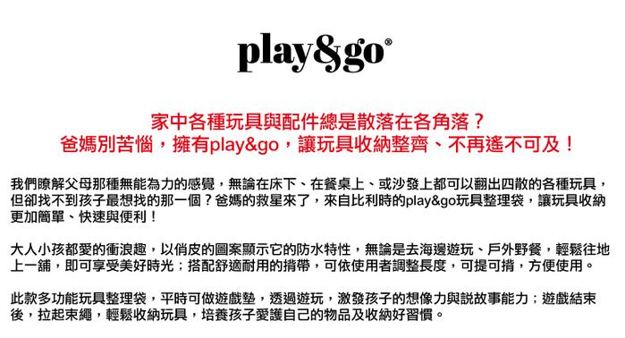 Play & Go|玩具整理袋-衝浪趣 (防水)