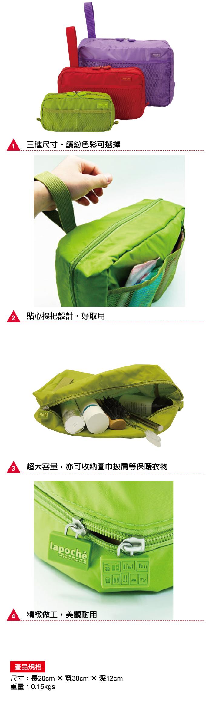 Lapoché|個人旅行盥洗包(大)-綠色