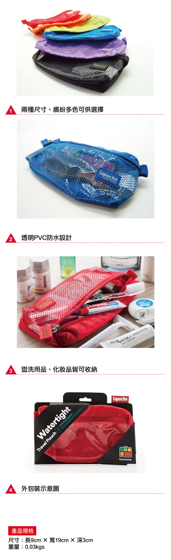 Lapoché|防潑水收納包(小)-紅色