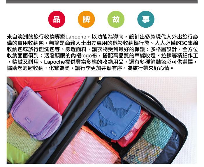 Lapoché|旅行盥洗包(大)-紅色
