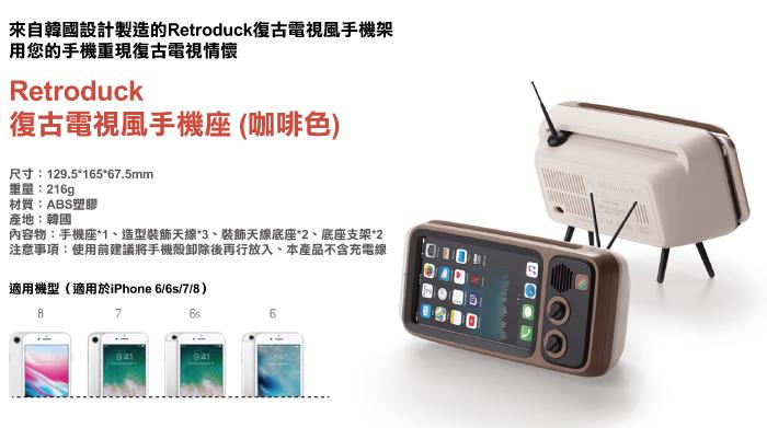 Retroduck|復古電視風手機座 - 咖啡色