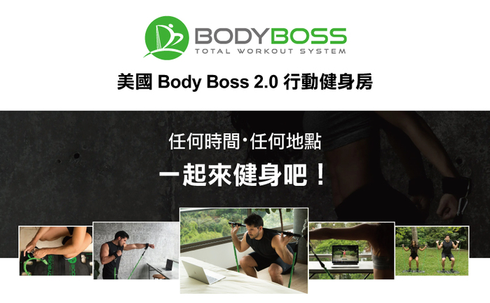 Body Boss|美國BodyBoss 2.0 行動健身房-粉紅色