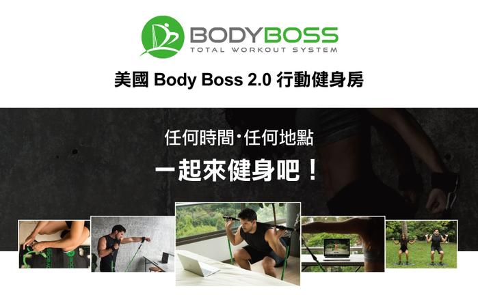 Body Boss 美國BodyBoss 2.0 行動健身房2.0 行動健身房-綠色