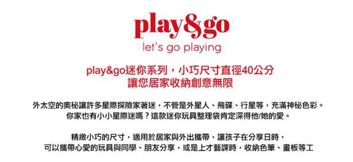 Play & Go|玩具整理袋-迷你個性櫻桃