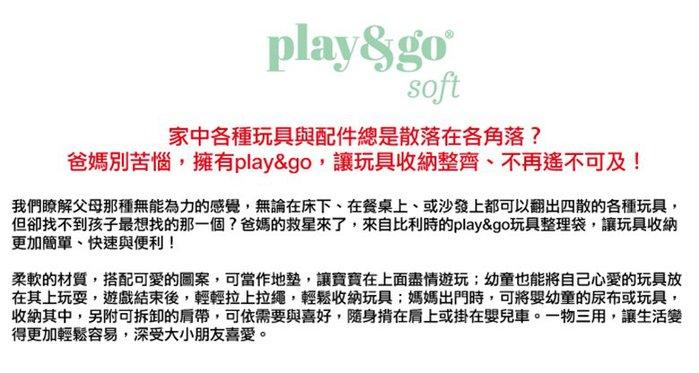 Play & Go 玩具整理袋-趣味符號 (柔棉系列)