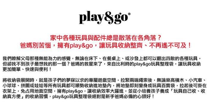 Play & Go|玩具整理袋-條紋粉