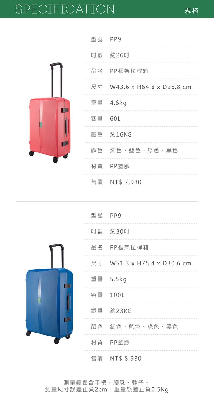 LOJEL|OCTA 2 PP 框架 密碼行李箱 30吋行李箱 (紅色)