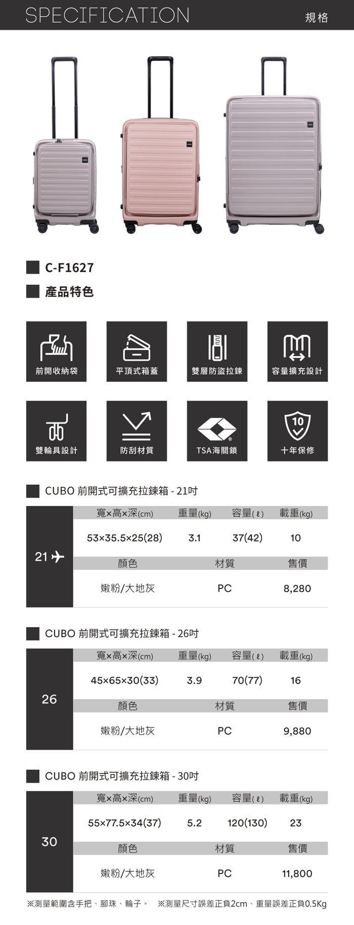 LOJEL|CUBO前開式可擴充 防盜拉鍊登機箱 26吋(限定色- 嫩粉)