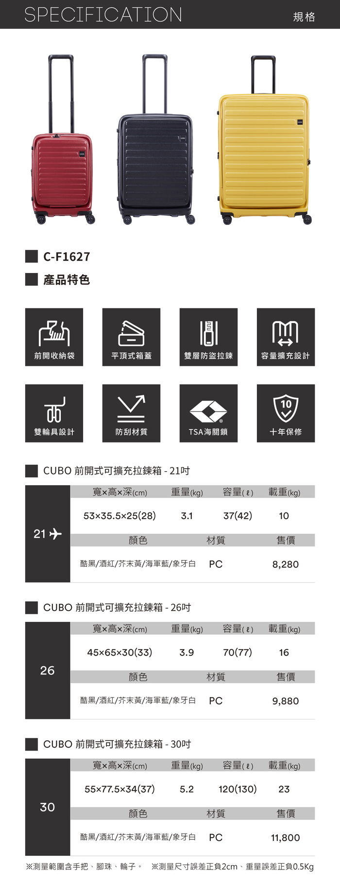 LOJEL|CUBO前開式可擴充 防盜拉鍊登機箱 21吋(酷黑)