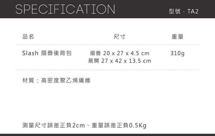 LOJEL Slash/ 日常/ 旅行摺疊後背包 (白色)