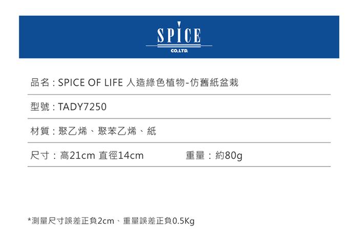 (複製)SPICE|日本超仿真 人造綠色植物 -觀葉植物(訪舊紙盆栽C)
