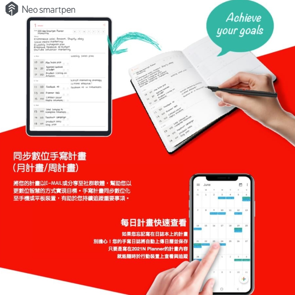 NeoLAB|Neo smartpen M1+Plus智慧筆數位日誌組