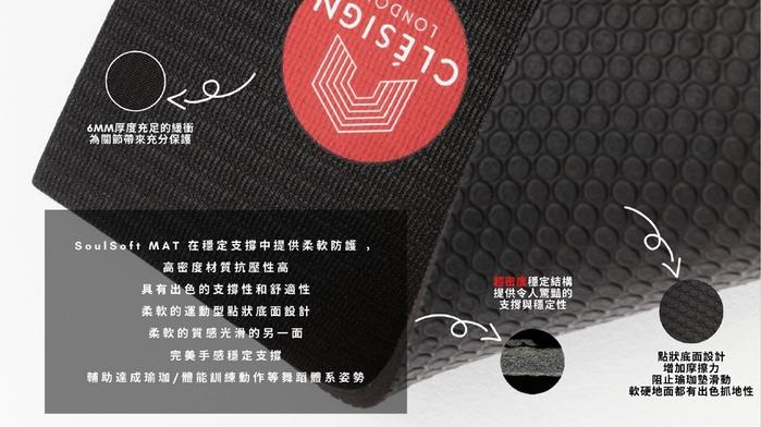 Clesign|SoulSoft MAT 索爾瑜珈墊 6mm - Black