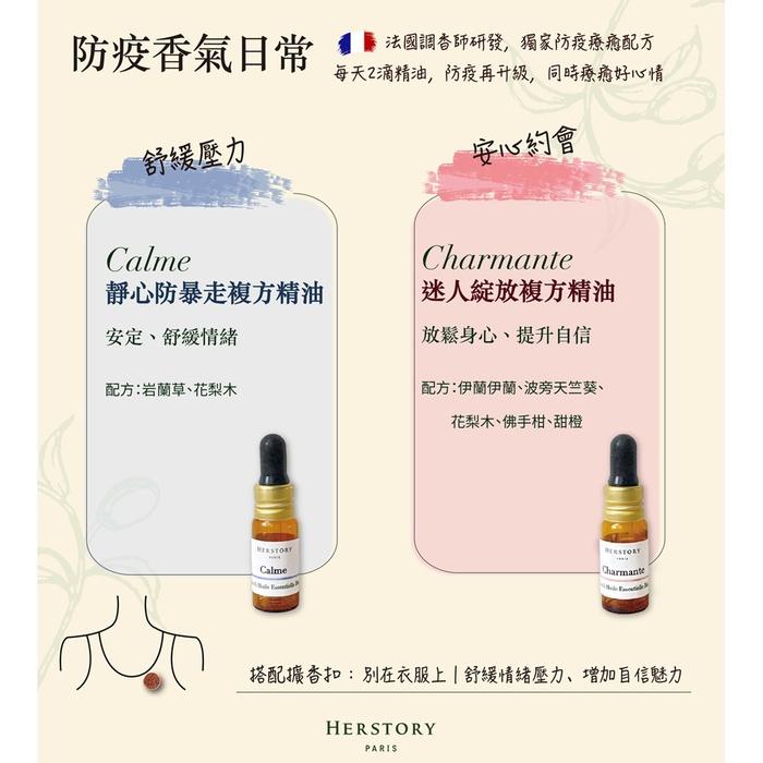 (複製)HERSTORY|法國擴香扣組合 - 守護呼吸複方精油 3ml - Protecteur