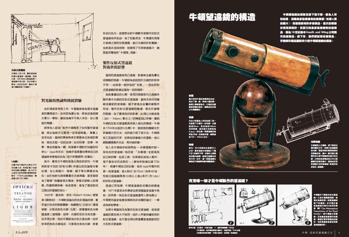親子天下|大人的科學7:牛頓望遠鏡