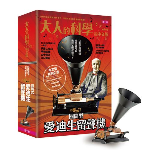 親子天下 大人的科學9:圓筒型愛迪生留聲機