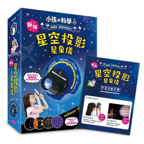 親子天下|小孩的科學9:星空投影星象儀(新版)(加模型)