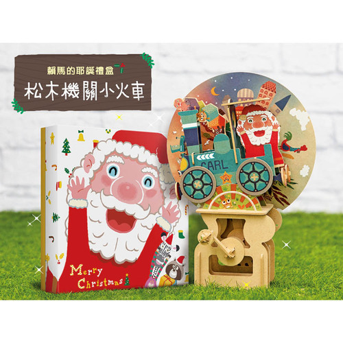 親子天下│賴馬的耶誕禮盒:松木機關小火車 (限量加贈賴馬勇氣貼紙)