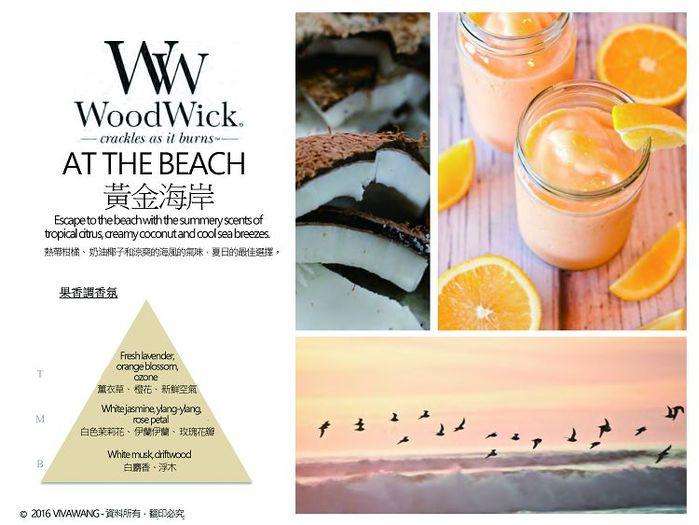 (複製)WOODWICK|美國精緻居家香氛 9.7oz香氛杯蠟經典款(清幽心境)
