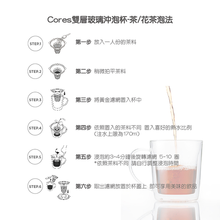 Cores|雙層玻璃沖泡杯 - 浸泡/冷泡