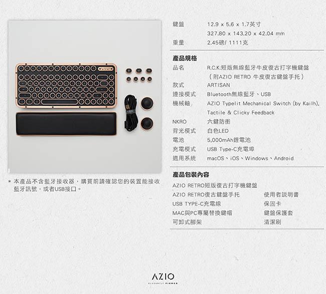 AZIO| RETRO R.C.K. ARTISAN 牛皮短版藍牙復古鍵盤(中英鍵帽)