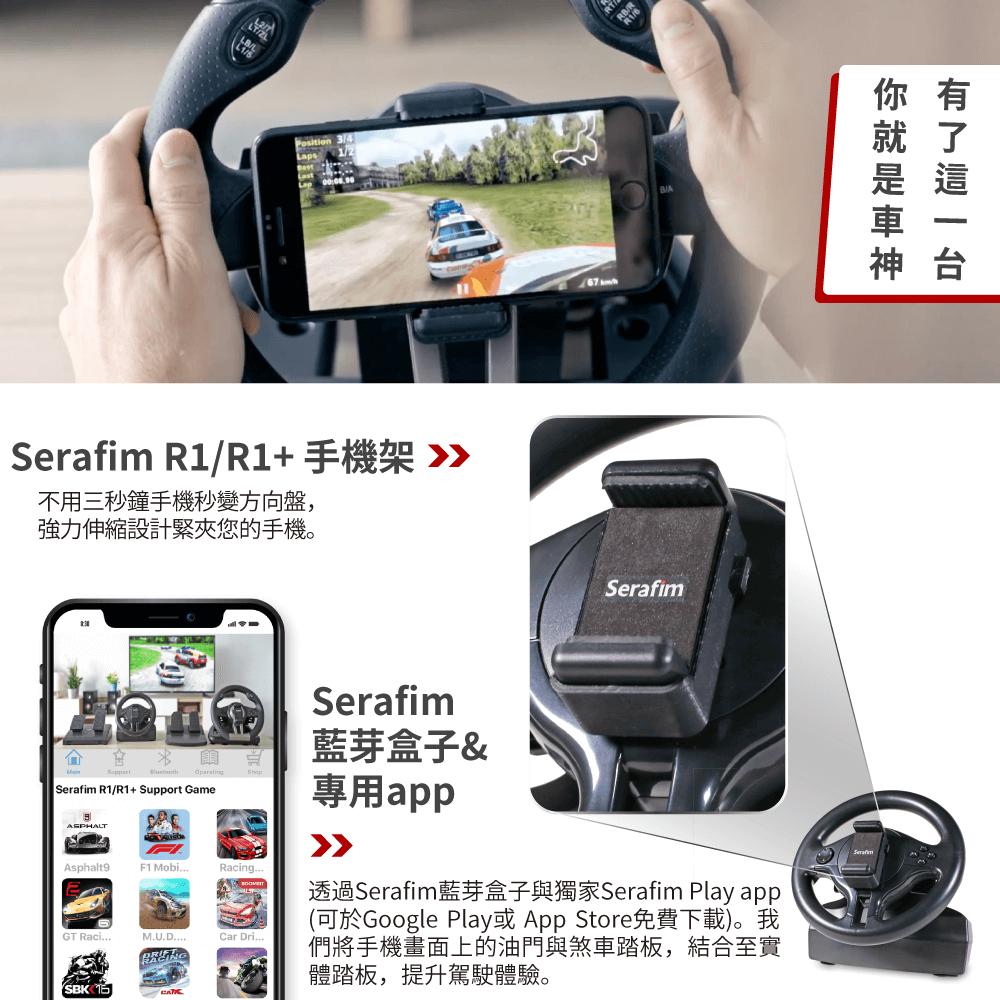 Serafim R1+賽車方向盤+踏板