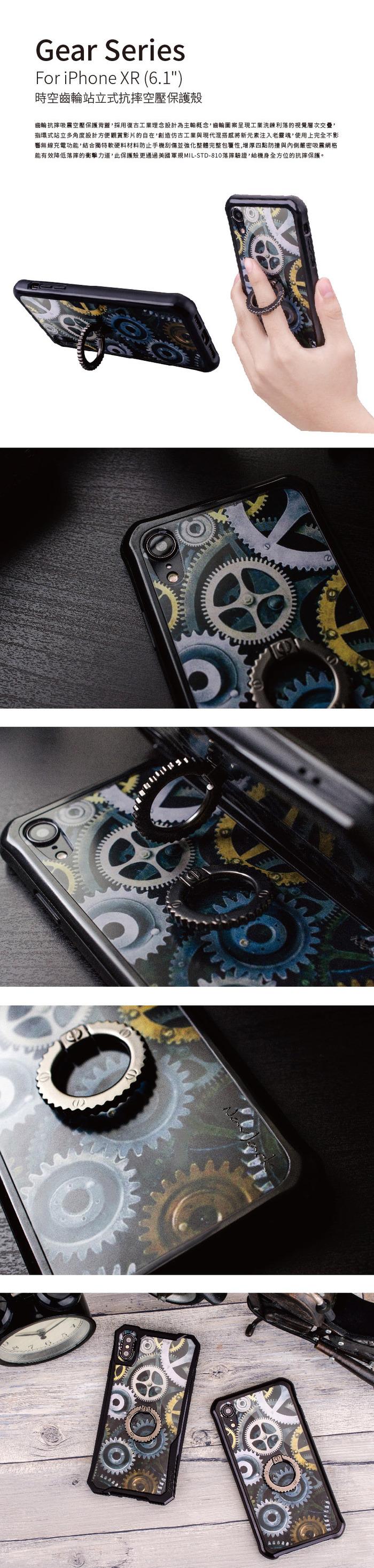(複製)NavJack|iPhone Xs Max (6.5吋) 齒輪站立指環保護殼