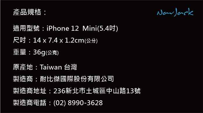 (複製)NavJack|iPhone 12 & Pro (6.1吋) 超奈米抗病毒軍規防摔殼