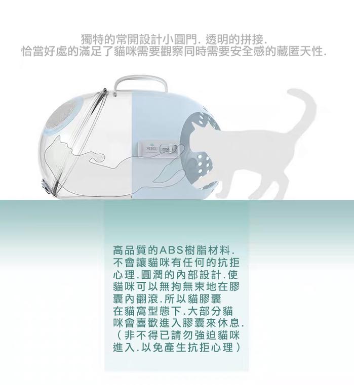 MOBOLI猫卜力|貓咪膠囊外出籠