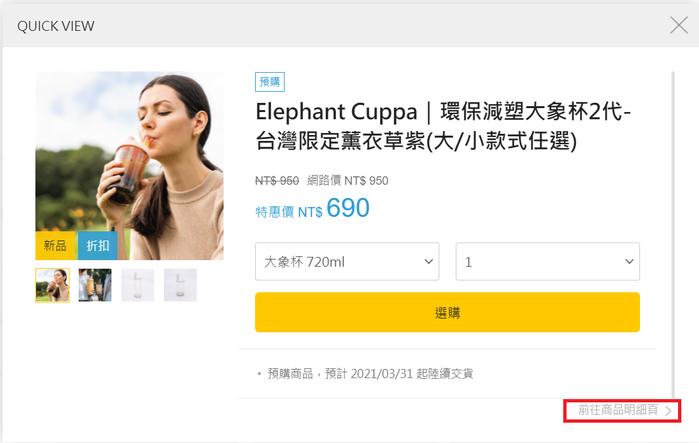 Elephant Cuppa|環保減塑大象杯2代-抹茶歐蕾綠(大/小款式任選)