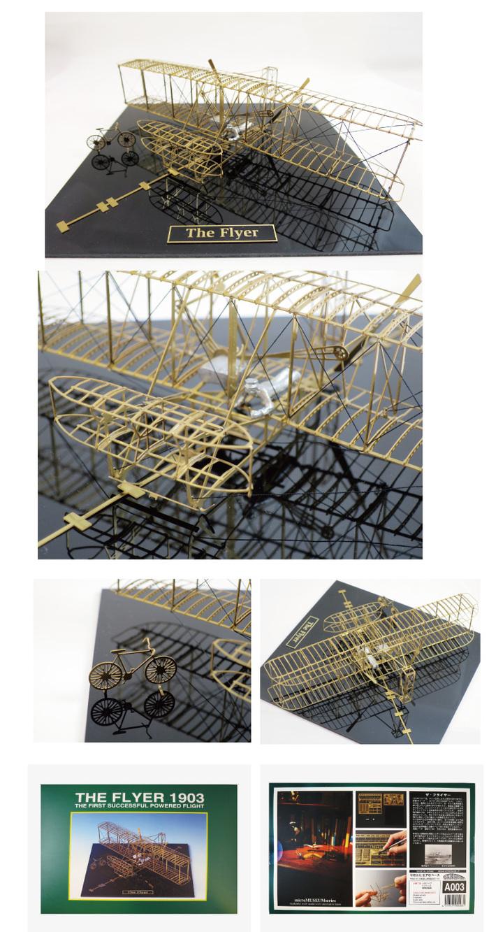 (複製)Aerobase|金屬模型Etrich Taube軍用鴿式單翼飛機黃銅材質模型(1/160)