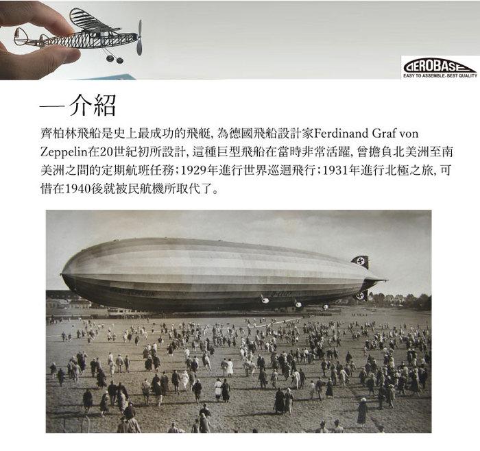 Aerobase|齊柏林飛船Graf Zeppelin LZ127不鏽鋼精細飛船模型