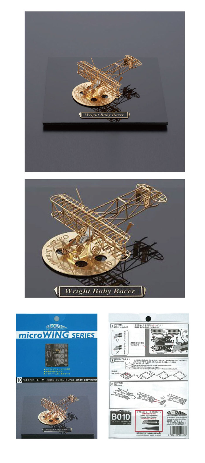 (複製)Aerobase 金屬模型組裝飛機Santos Dumont 14bit黃銅材質模型(1/160)