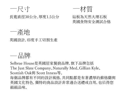 Selbrae House|天然大理石八角形極簡約設計風格砧板/托盤