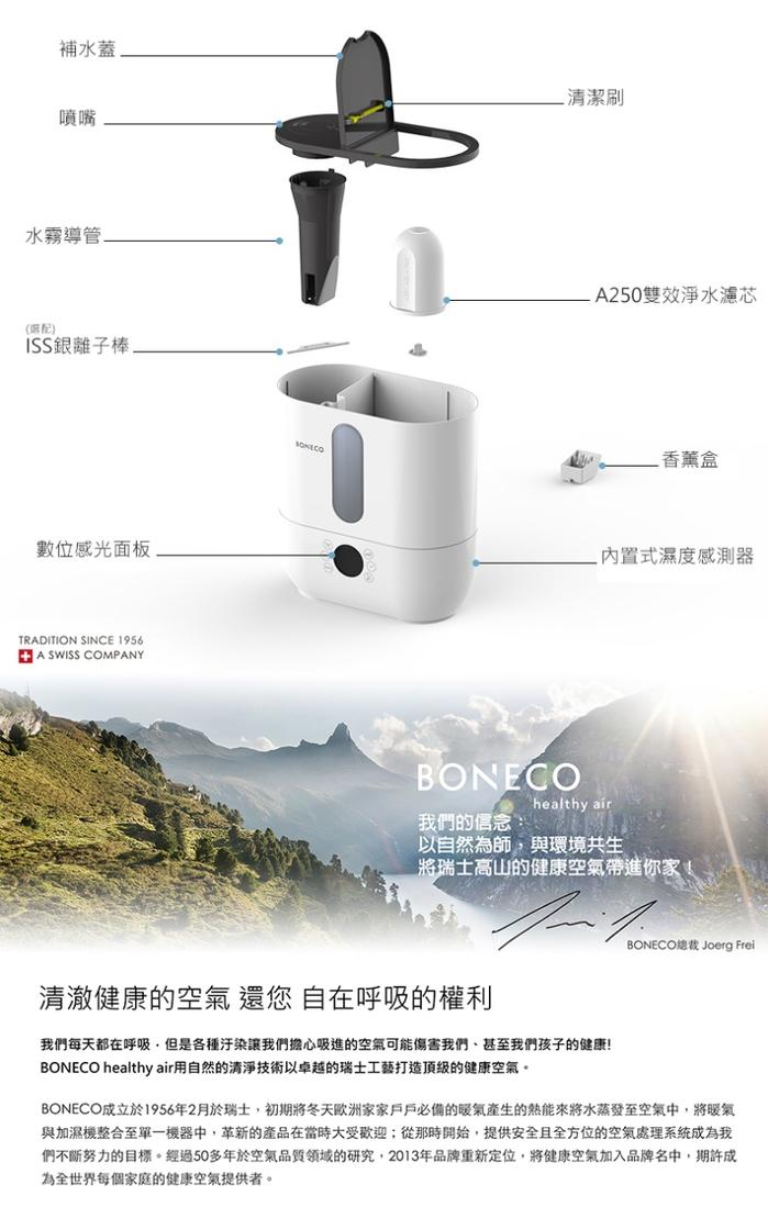 (複製)BONECO|超音波空氣加濕機 U200