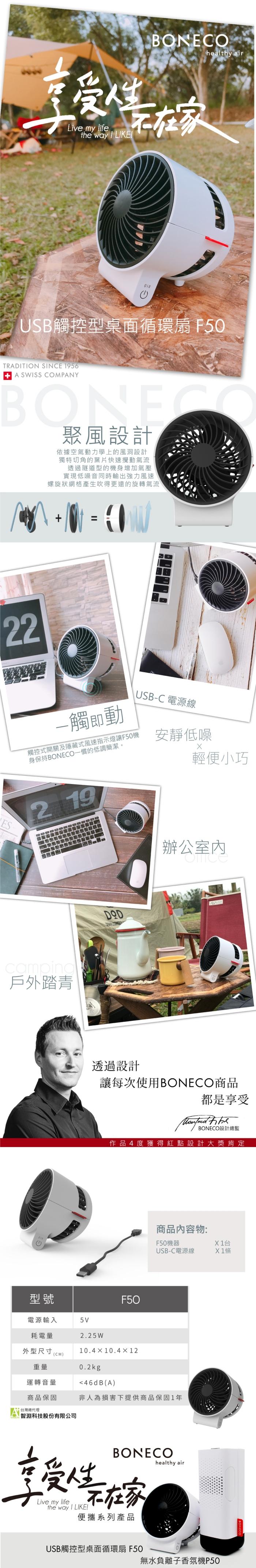 BONECO|USB觸控型桌面循環扇 F50 2入組
