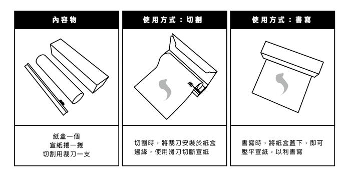 小墨器│紙捲盒