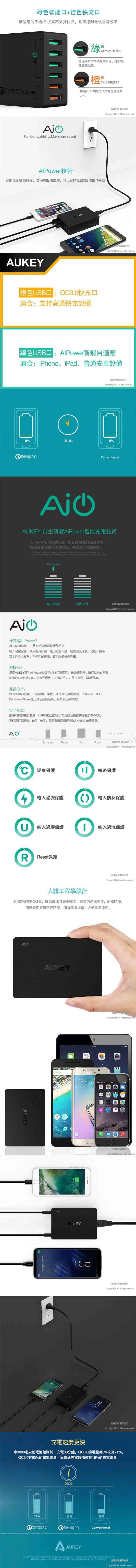 AUKEY|PA-T11 60W QC3.0 6孔快速充電器