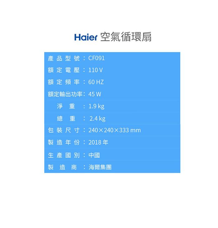 (複製)Haier|AP225 小H空氣清淨機