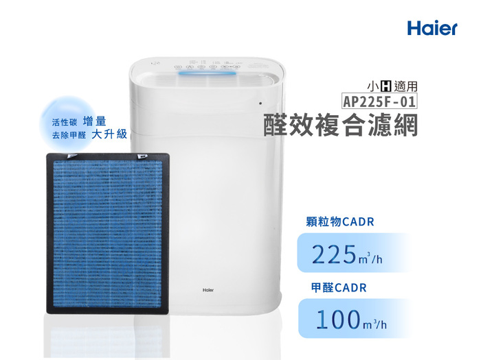 Haier|AP225F-01 小H醛效複合濾網