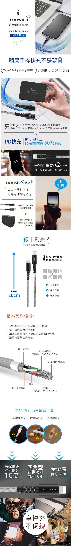 Ironwire|鋼鐵線 Apple Type-C to Lightning (20cm)