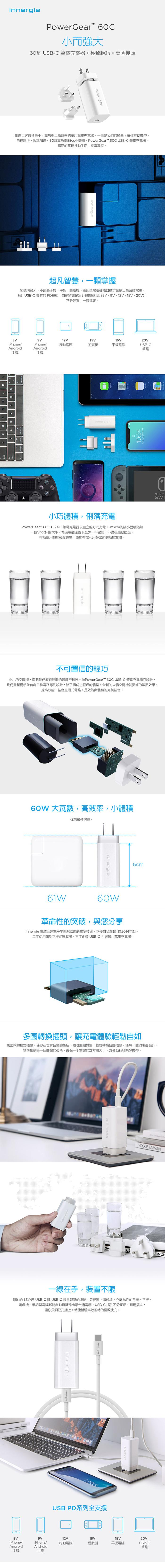 Innergie PowerGear™ 60C 60瓦 USB-C 筆電充電器(國際版)