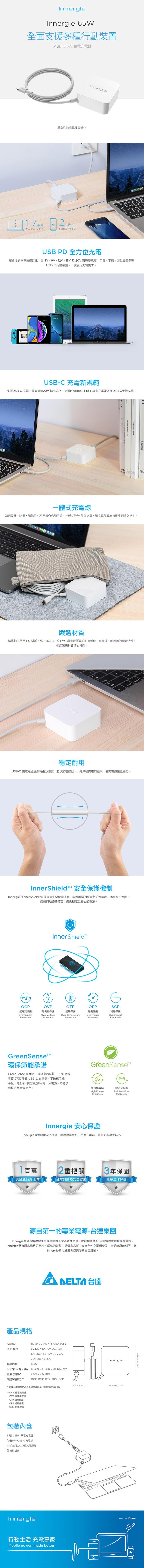 Innergie|65W 65瓦 USB-C 筆電充電器