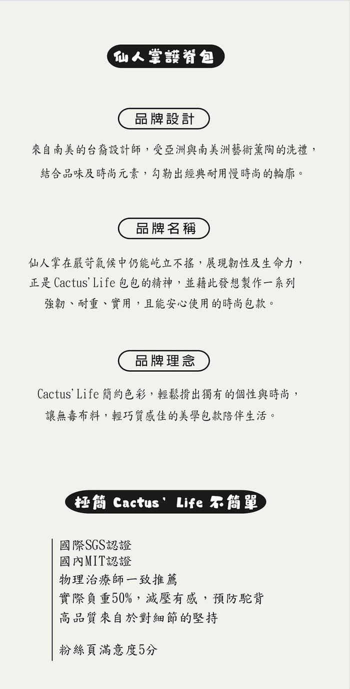 Cactus′ Life|仙人掌護脊包系列-低年級書包 (帥氣棕)