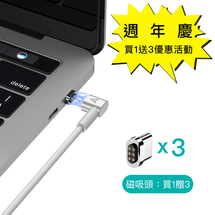 ELECJET|USB C to C 87W 快充 6PIN 磁吸快充電源線 (多磁吸頭優惠組)- 白